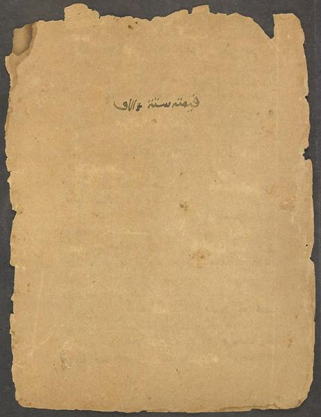 File:Explanation of the Commentary of Ibn Zakur WDL9679.pdf