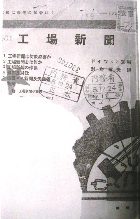 1930年に発禁となった『工場新聞』。