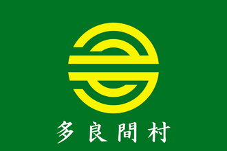 Miyako Islands - Image: Flag of Tarama, Okinawa