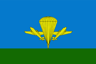 242nd Training Centre - Image: Flag of the Russian Airborne Troops