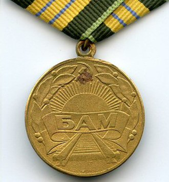 "Medal ""For Construction of the Baikal-Amur Railway"" - Reverse of the Medal ""For Construction of the Baikal-Amur Railway"""