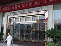 GD 廣東 肇慶 Zhaoqing Pearl Hotel Starlake name sign July 2012.JPG