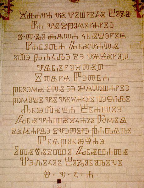 nunavut written language