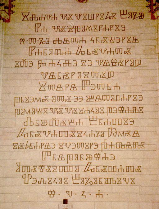 Glagoljica Zagreb Kathedral