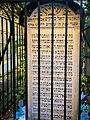 Gravestone of the Bach (Yoel Sirkis).jpg