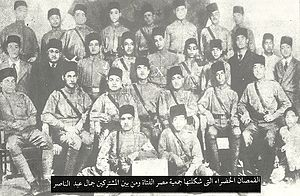 Young Egypt Party (1933) - Green Shirts of Young Egypt party  including Gamal Abdel-Nasser 1930s.