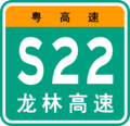 Guangdong Expwy S22 sign with name.png