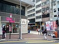 HK 上環 Sheung Wan 水坑口街 Possession Street Feb-2018 Lnv2 Queen's Road West Arion Commercial Centre shop HSBC n flags Miss Judy Chan.jpg