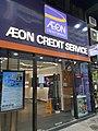 HK CWB 銅鑼灣 Causeway Bay 怡和街 1 Yee Wo Street 香港大廈 Hong Kong Mansion shop AEON Credit Service July 2020 SS2 05.jpg
