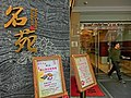 HK Jordan 122 Austin Road 麗都大廈 Ritz Plaza 名苑 Ming Garden Restaurant name sign Mar-2013.JPG