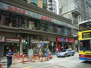 HK Kennedy Town 60414 King of Steak Kings.jpg