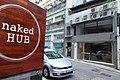 HK SW 上環新街 No 5-13 Sheung Wan New Street Universal Building sidewalk shops n Naked Hub Restaurant April 2018 IX2.jpg