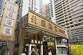 HK SW 上環 Sheung Wan 安泰街 On Tai Street 東來里 Tung Loi Lane 新街市街 New Market Street February 2019 IX2 13.jpg
