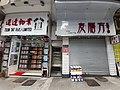 HK SYP 西營盤 Sai Ying Pun 皇后大道西 Queen's Road West shop 友善坊 Friend's Corner Restaurant October 2020 SS2 11.jpg