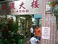 HK Shek Tong Tsui Queen s Road West 450 Western Court 2.JPG