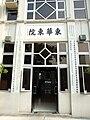 HK TungWahEasternHospital OldWing Entrance.JPG