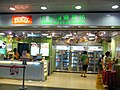 HK Tung Chung Station shop Herbal Tea & Soup Square Oct-2012.JPG