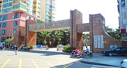 Hainan Normal University, Haikou Campus - 01.jpg