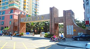 Hainan Normal University - Front gate, Haikou Campus