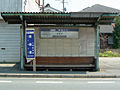 HanshinBus Koyanosato busstop Apr2009.jpg