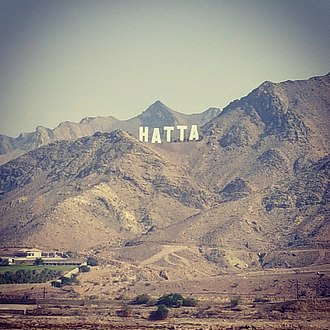 Hatta, United Arab Emirates - Image: Hatta, Dubai, United Arab Emirates