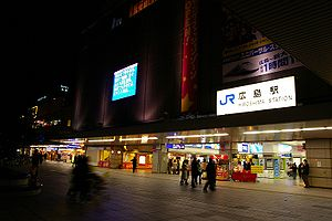 Hiroshima Station - The south entrance of Hiroshima Station at night