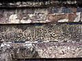 Holy inscription on wall of entrance of Khair -ul- Manazil, a mosque and later a madarsa built by Maham Anga, Delhi 09.jpg