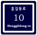 House Building numbering in South Korea (quadrangle)(Example 2).png