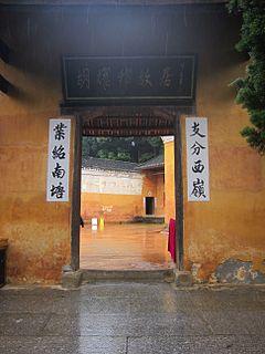 Former Residence of Hu Yaobang