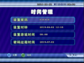 IQue Player settings menu.png