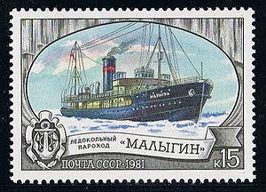 Malygin (1912 icebreaker) - Soviet post stamp: Icebreaker Malygin
