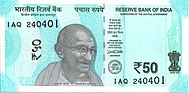 India new 50 INR, MG series, 2018, obverse.jpg