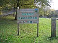 Information boards at Moss Valley Country Park - geograph.org.uk - 1038741.jpg
