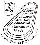 Israel Commemorative Cancel 1953 Opening of the 4th Maccabiah.jpg