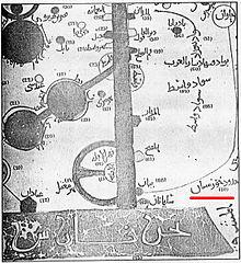 نقشهای که توسط استخری جغرافیدان ایرانی در قرن ۹ میلادی در کتاب الاقالیم رسم شده است، و در آن نام «دریای فارس» (بحر فارس) برای خلیج فارس بکار رفته است.