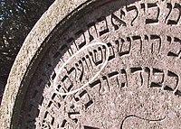 Jüdischer Friedhof Schwelm - Grabstein Bejle Joseph - Detail.jpg