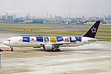 JA8290 B767-381 ANA All Nippon Aws(Star All) ITM 25MAY03 (8502139845).jpg