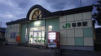 JR Soya-Main-Line Wassamu Station building.jpg