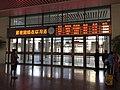 JinZhouNan Railway Station - Safety inspection area.jpg