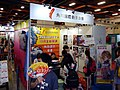 Kadokawa International Edutainment booth, Comic Exhibition 20170813.jpg