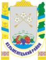 Kelmenetskiy rayon gerb.png