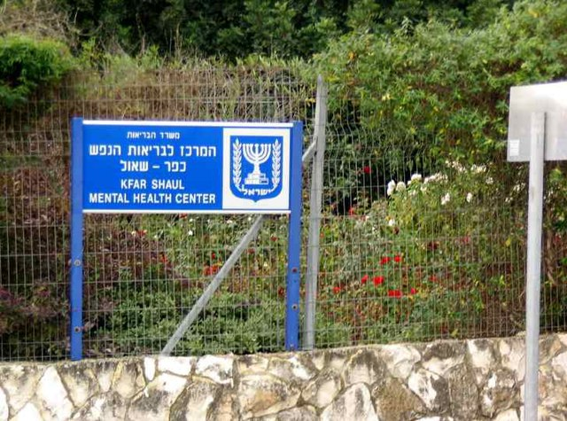 File:Kfar Shaul mental health center.jpg