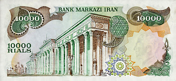 Kingdom of Iran 10000 Rials Banknote 1978 - Second Pahlavi King (reverse).png