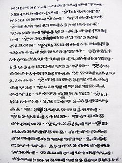 Glagolitic script Oldest known Slavic alphabet