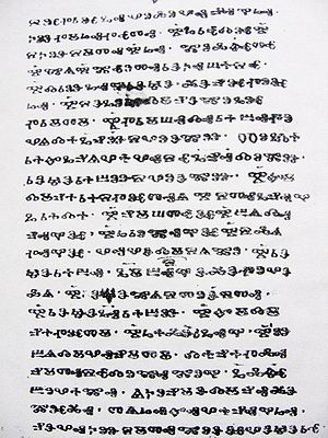 Zograf monastery - Page from Codex Zographensis.