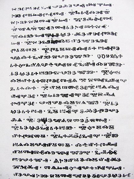 File:Kodex.Zograf.JPG