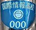 Kokusai Joho HIgh School Logo Steccar.jpg