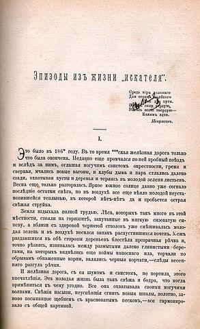 Литературный дебют в журнале «Слово», 1879, №7