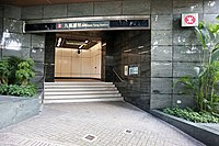 Kowloon Tong Station 2020 07 part12.jpg