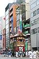 Kyoto Gion Matsuri J09 079.jpg